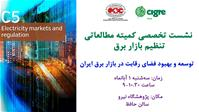 "Holding ""improving market competitiveness in electricity market of Iran"" Seminar by SC C5"